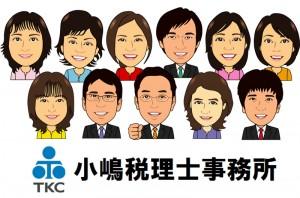 800小嶋税理士事務所さん全員集合H23-03-14b